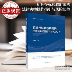 招标投标和政府采购法律实务操作指引与风险防控