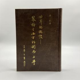 台湾学生书局版  李杜《世界的假設:裴柏與西方的形而上學》(精装)