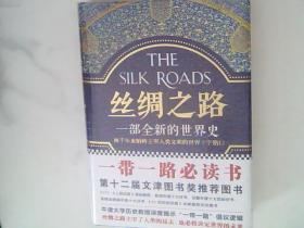 丝绸之路:一部全新的世界史(精装 未拆封)