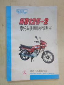 HD125——2摩托车使用维护说明书