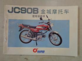 JC90B金城摩托车使用说明书