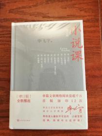 毕飞宇签名本《小说课》