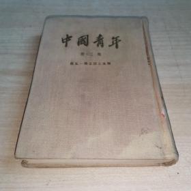 中国青年汇刊 第三集 (第51期--第57期) 精装!