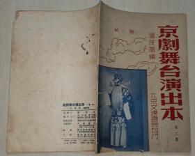 1954年初版京剧舞台演出本《姚期》(第二集)