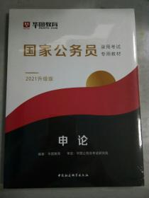 华图教育2021国家公务员录用考试专用教材:申论