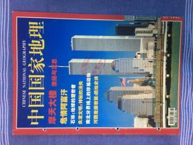 《中国国家地理》期刊 2001年10第十期,总第492期,地理知识2001年10月 摩天大楼 激扬与沉思 危情阿富汗 石林:地球的泄密者 良渚文明:神秘的消失 南北分界线上的珍稀动物 河西走廊岩画:图给史诗   (有装订孔,品相如图)ZS#