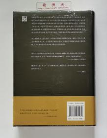 探险家沃斯 诺贝尔文学奖得主帕特里克·怀特代表作 精装 塑封本