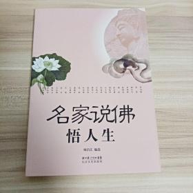 名家说佛悟人生(库存   1)