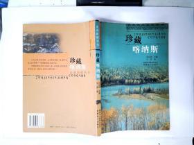 珍藏喀纳斯