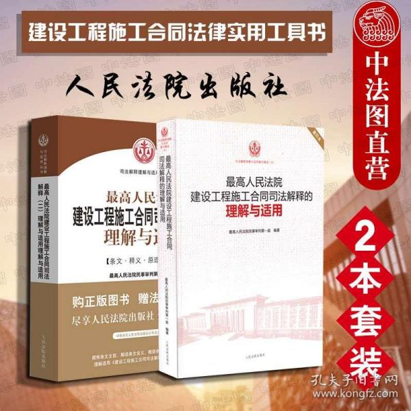 最高人民法院建设工程施工合同司法解释(二)理解与适用