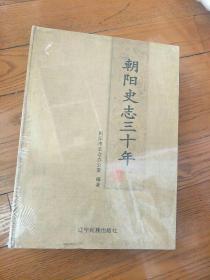 朝阳史志三十年