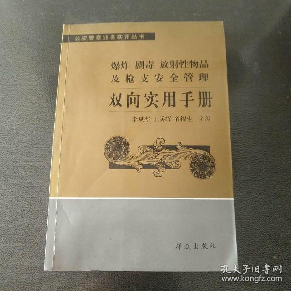 爆炸、剧毒、放射性物品及枪支安全管理双向实用手册——公安警察业务实用丛书
