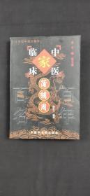 中国百年百名中医临床家丛书蒲辅周