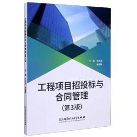特价现货! 工程项目招投标与合同管理(第3版)方洪涛,宋丽伟9787568287814北京理工大学出版社