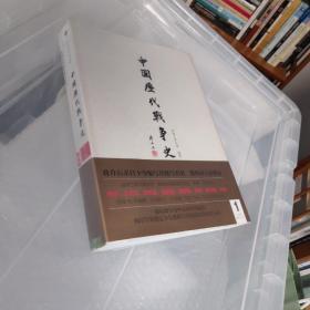 中国历代战争史(第1册):上古~春秋(上)
