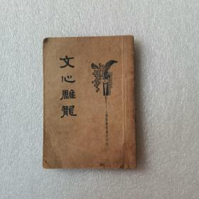 文心雕龙(民国二十四年)