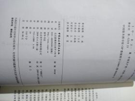 中国共产党报刊发行史