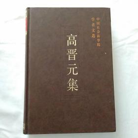高晋元集 中国社会科学院学者文远
