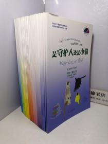 冈特生态童书(109-144)36册和售【永远不要停止梦想】