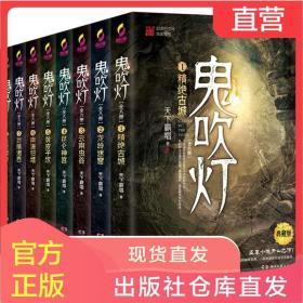 鬼吹灯全套正版共8册全集 探险悬疑盗墓小说畅销书 天下霸唱 现货