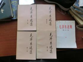 毛泽东选集(1~5卷)