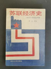 苏联经济史