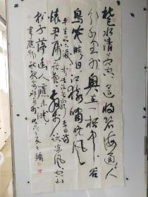 王镛  四尺书法 尺寸136x68