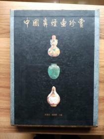 中国鼻烟壶珍赏