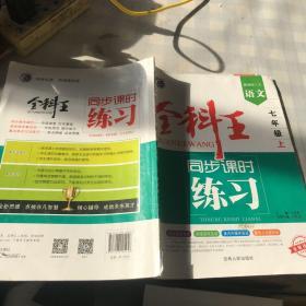 全科王同步课时练习:语文(七年级上 新课标·人 全新改版)