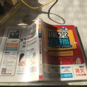 语文(7上配人教版)/1+1轻巧夺冠课堂直播