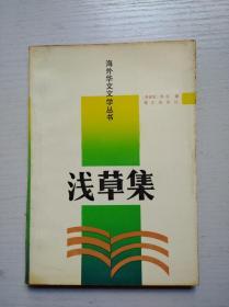海外华文文学丛书:浅草集