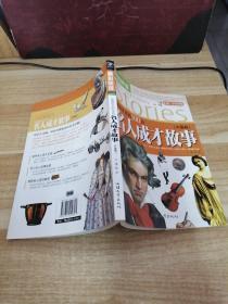 《影响世界的100位名人成才故事(外国卷)》e1
