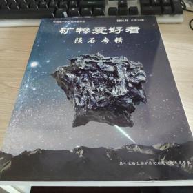 矿物爱好者陨石专辑2014.12总第24期
