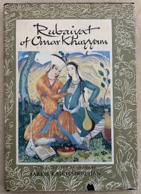 《鲁拜集》  Sarkis Katchadourian萨尔基斯·卡查杜里安插图(100幅插图本,有6幅是整页水彩插图),每页都配有插图The Rubaiyat of Omar Khayyam