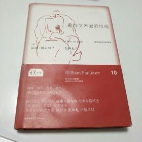 致悼艾米丽的玫瑰:福克纳经典短篇集【126】层