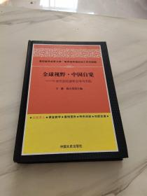 全球视野·中国自觉