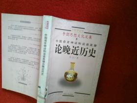中国语言神话和话语英雄论晚近历史