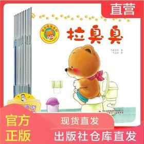 小熊宝宝绘本0-3岁 好习惯绘本养成系列第一辑全10册拉臭臭婴幼儿