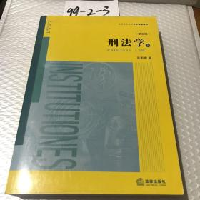刑法学(第五版 上)