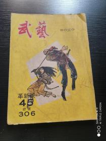 武艺周刊:革新号:45期,总号306期