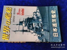 日本巡洋舰史 日本出版 海人社