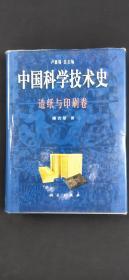 中国科学技术史 造纸与印刷卷