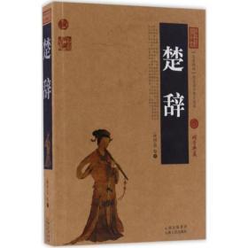 楚辞/中国古典名著百部藏书