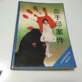 血手印案件【126】层