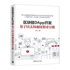 库存书 区块链DApp开发:基于以太坊和比特币公链