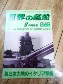 世界舰船 二战意大利军舰史  日本出版 海人社