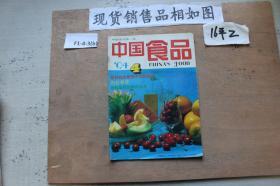 中国食品 1994年第4期