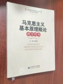 马克思主义基本原理概论教学用书