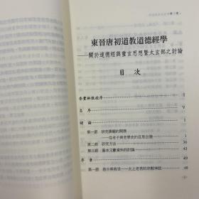 台湾学生书局版 郑灿山《東晉唐初道教道德經學》(锁线胶订)
