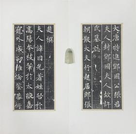 中国名碑《许日光》精册《招代理商》